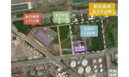 Port of Hualien working hard to promote port logistics area