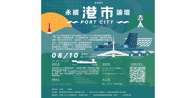 """Online TIPC """"Sustainable Ports & Cities Forum"""" set to foster critical dialogue on Port City development"""